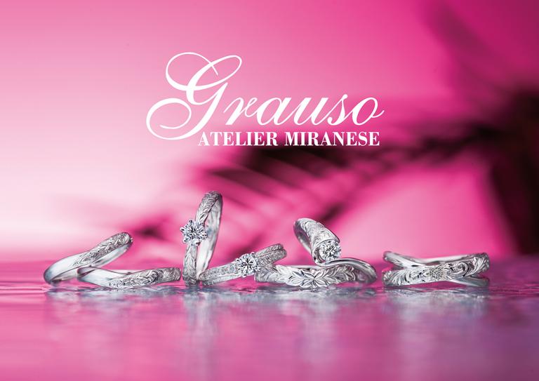 結婚指輪・婚約指輪 アトリエミラネーゼブランド「Grauso」