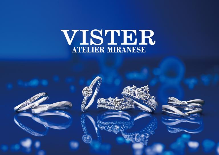 結婚指輪・婚約指輪 アトリエミラネーゼブランド「VISTA」