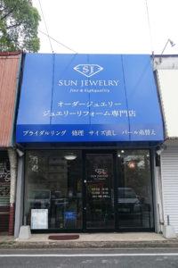 サンジュエリー 福岡別府店 店舗外観