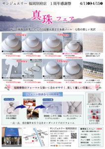 福岡市 パール 真珠ネックレス セール チラシ