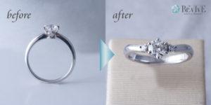 婚約指輪 エンゲージリング リフォーム