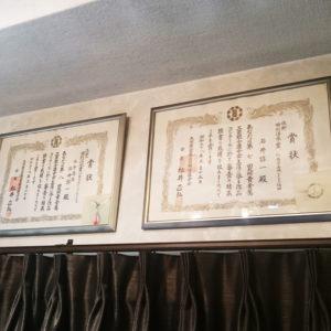 九州貴金属コンクール 優秀賞