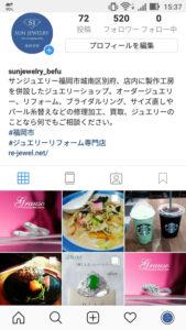 インスタグラム Instagram サンジュエリー