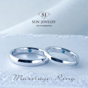 ブルーダイヤモンド 結婚指輪