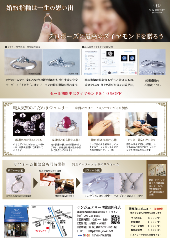 婚約指輪のダイヤモンド 割引