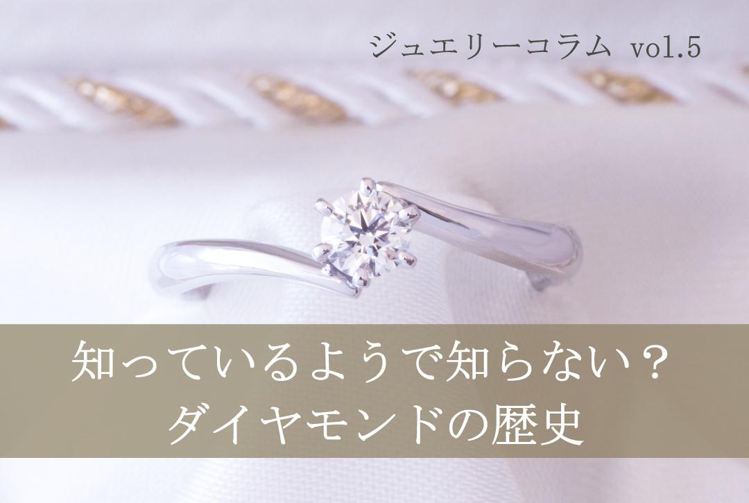 ダイヤモンドの歴史