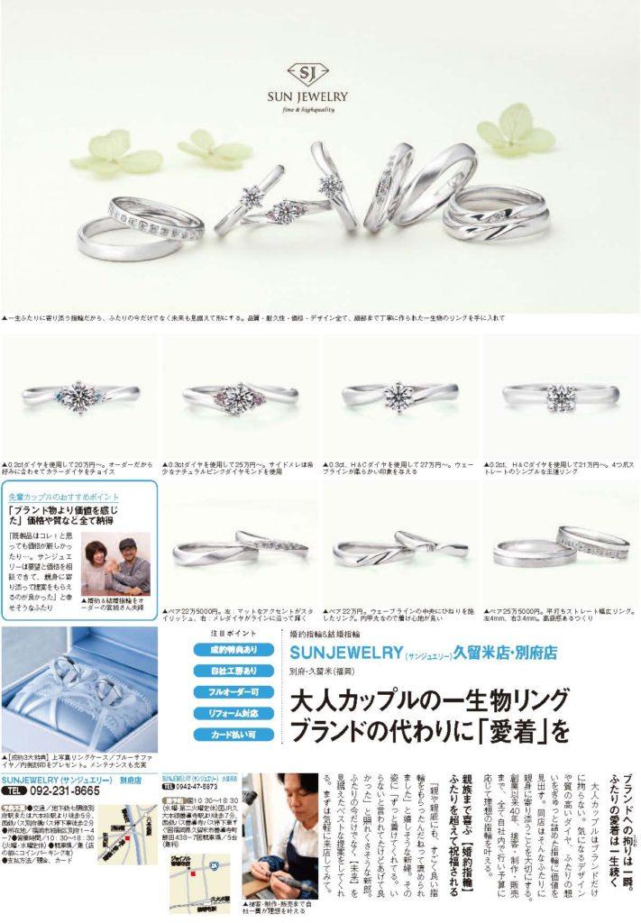 結婚指輪婚約指輪サンジュエリー